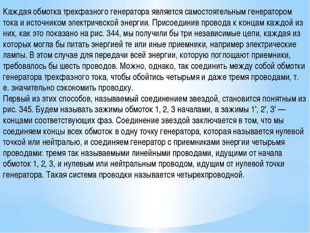 Назаренко И.П. Каждая обмотка трехфазного генератора является самостоятельны...