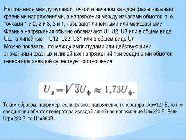Назаренко И.П. Напряжения между нулевой точкой и началом каждой фазы называю...