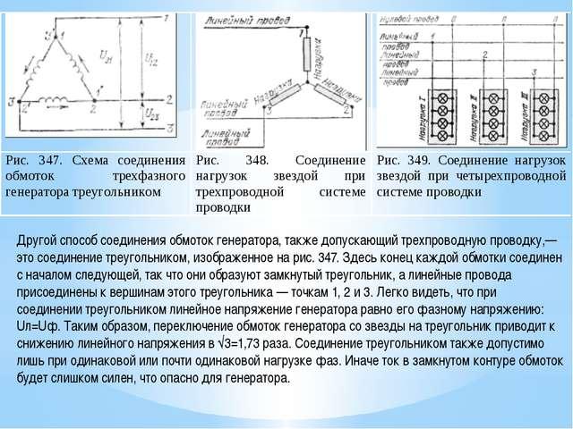 Назаренко И.П. Другой способ соединения обмоток генератора, также допускающи...