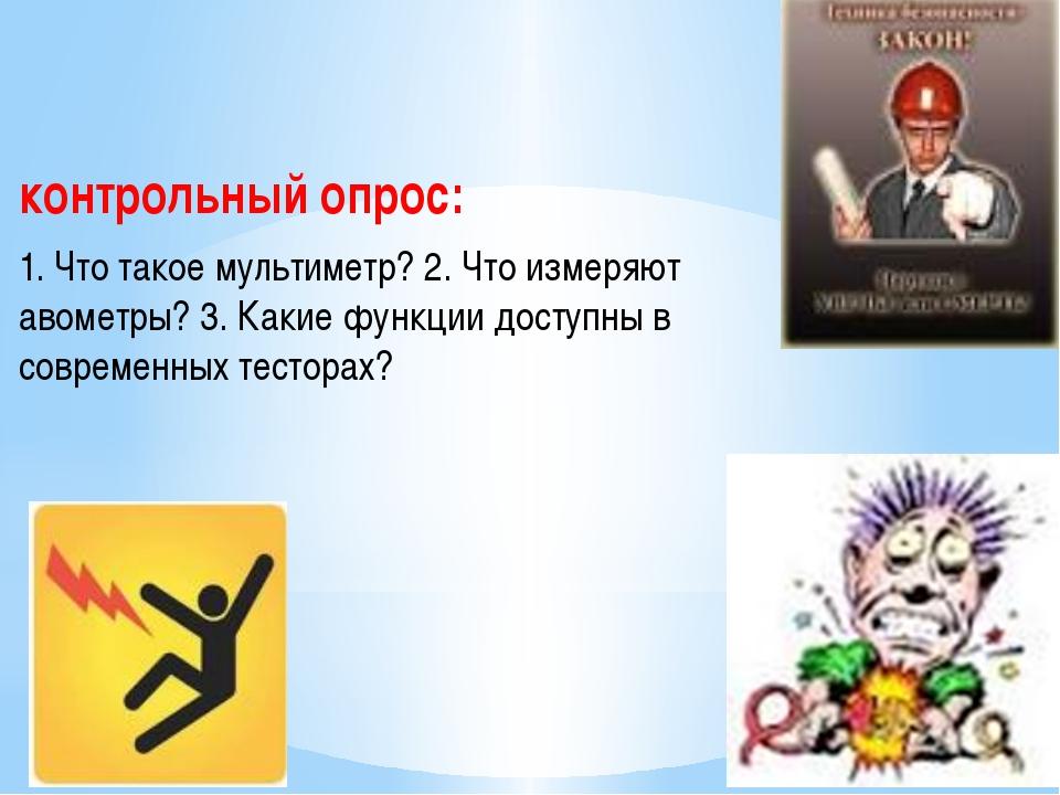 контрольный опрос: Назаренко И.П. 1. Что такое мультиметр? 2. Что измеряют ав...