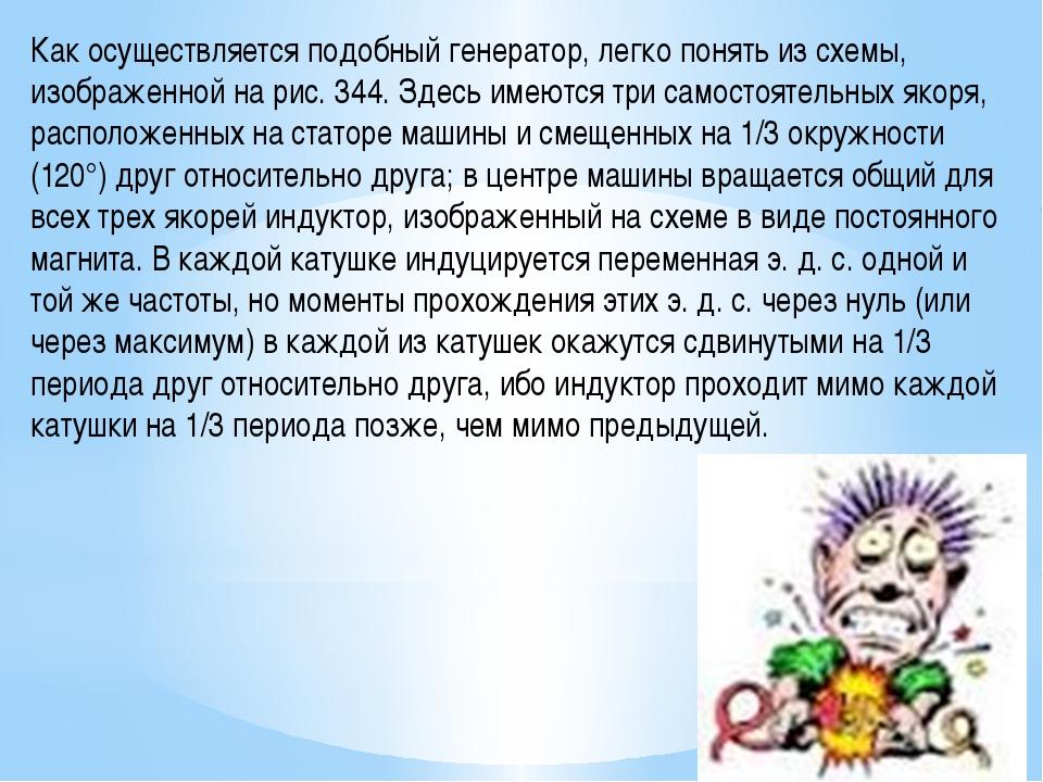 Назаренко И.П. Как осуществляется подобный генератор, легко понять из схемы,...