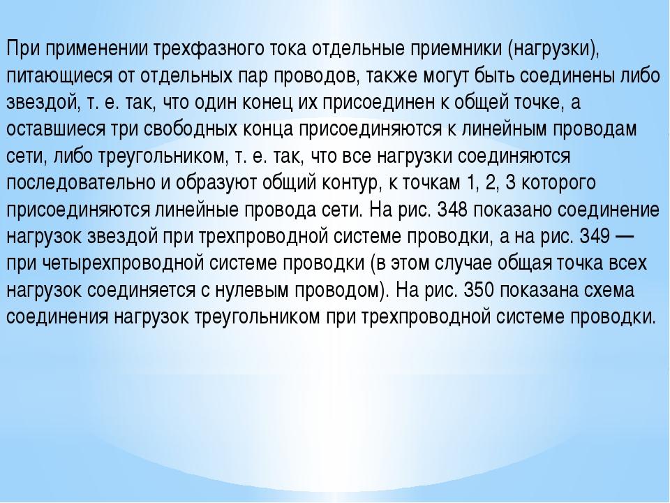 Назаренко И.П. При применении трехфазного тока отдельные приемники (нагрузки...