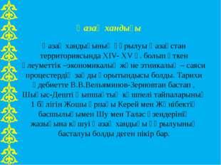 Қазақ хандығы Қазақ хандығының құрылуы Қазақстан территориясында XIV- XV ғ.