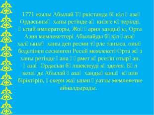 1771 жылы Абылай Түркістанда бүкіл Қазақ Ордасының ханы ретінде ақ киізге кө