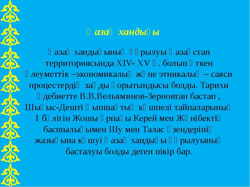 Қазақ хандығы Қазақ хандығының құрылуы Қазақстан территориясында XIV- XV ғ....