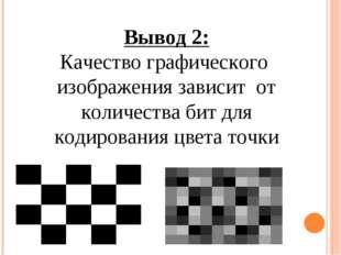 Вывод 2: Качество графического изображения зависит от количества бит для коди