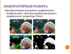 ЛАБОРАТОРНАЯ РАБОТА «Преобразование растрового графического изображения с исп