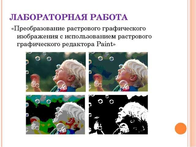 ЛАБОРАТОРНАЯ РАБОТА «Преобразование растрового графического изображения с исп...