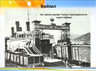 * На таком пароме Чехов переправлялся через Байкал Байкал http://linda6035.uc