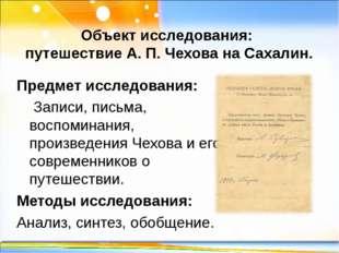 Объект исследования: путешествие А. П. Чехова на Сахалин. Предмет исследовани