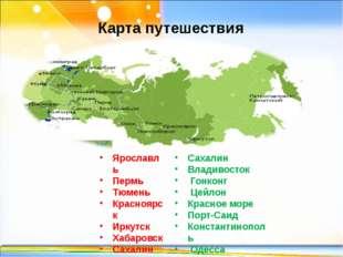 Карта путешествия Ярославль Пермь Тюмень Красноярск Иркутск Хабаровск Сахалин