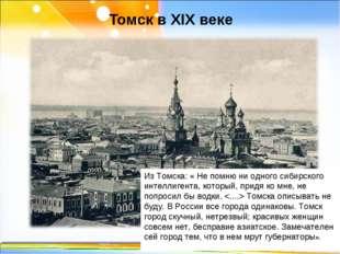 Томск в XIX веке * Из Томска: « Не помню ни одного сибирского интеллигента, к