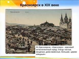 Красноярск в XIX веке * Из Красноярска: «Красноярск - красивый интеллигентный