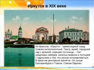 * Иркутск в XIX веке Из Иркутска: «Иркутск - превосходный город. Совсем интел