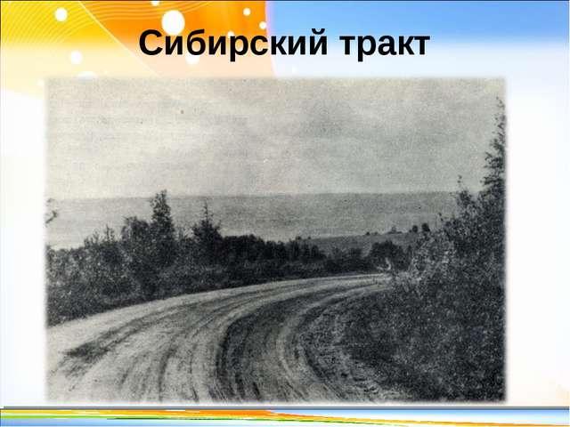 Сибирский тракт http://linda6035.ucoz.ru/