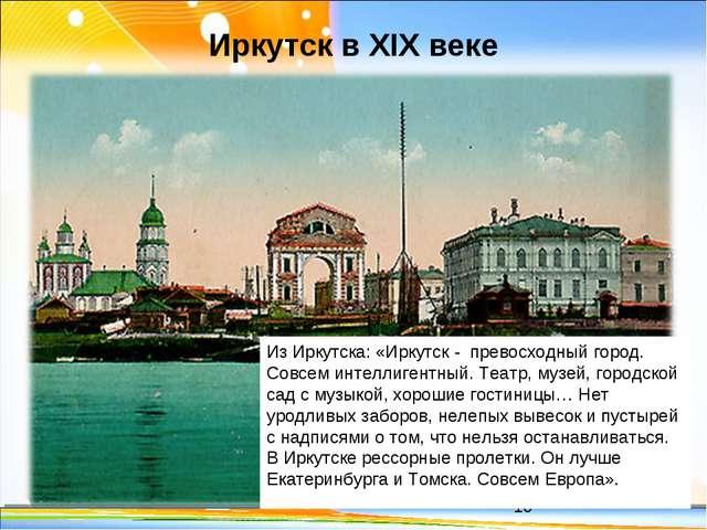 * Иркутск в XIX веке Из Иркутска: «Иркутск - превосходный город. Совсем интел...
