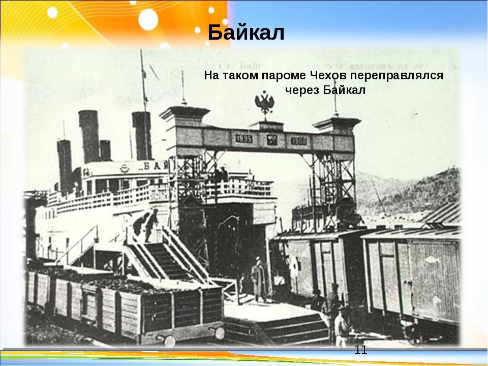 * На таком пароме Чехов переправлялся через Байкал Байкал http://linda6035.uc...