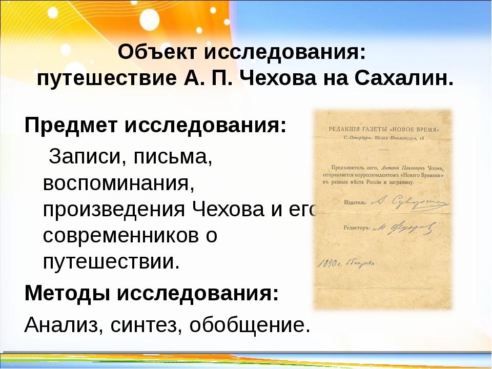 Объект исследования: путешествие А. П. Чехова на Сахалин. Предмет исследовани...