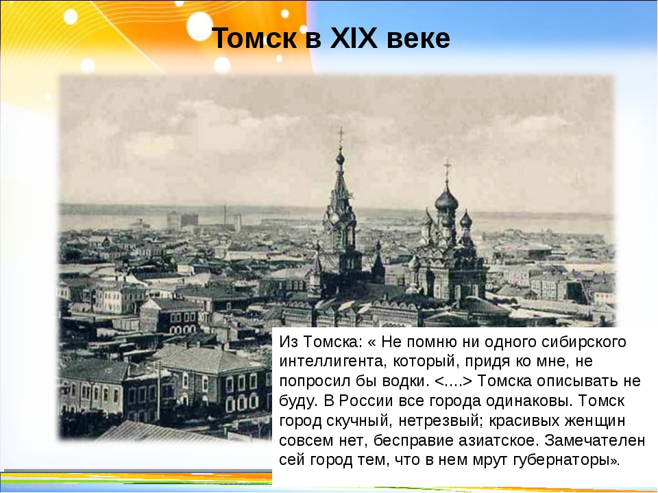 Томск в XIX веке * Из Томска: « Не помню ни одного сибирского интеллигента, к...