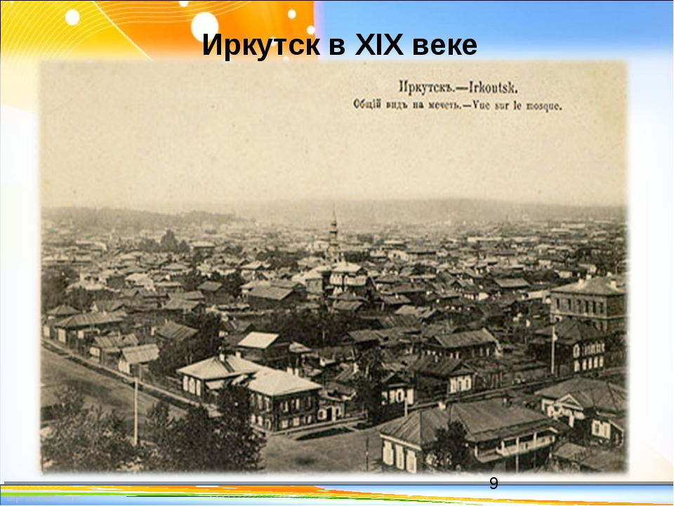 * Амурская улица Иркутск в XIX веке http://linda6035.ucoz.ru/