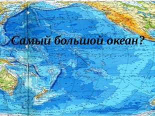 Самый большой океан?