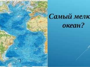 Самый мелкий океан?