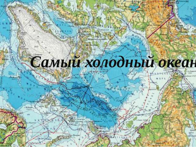 Самый холодный океан?