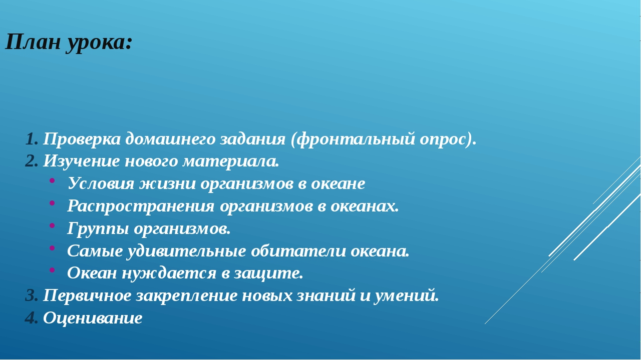 План урока: Проверка домашнего задания (фронтальный опрос). Изучение нового м...