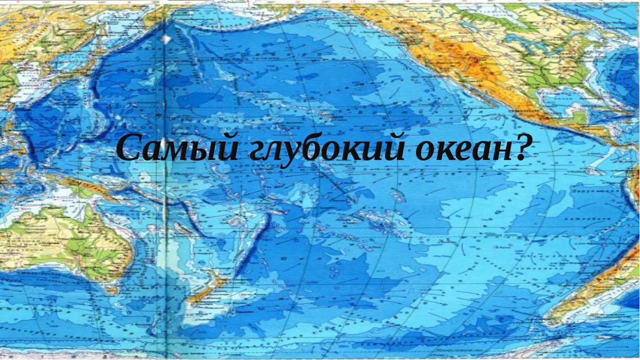 Самый глубокий океан?
