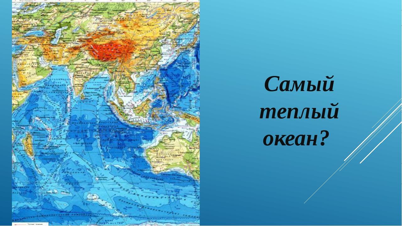Самый теплый океан?