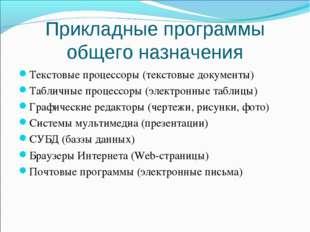 Прикладные программы общего назначения Текстовые процессоры (текстовые докуме