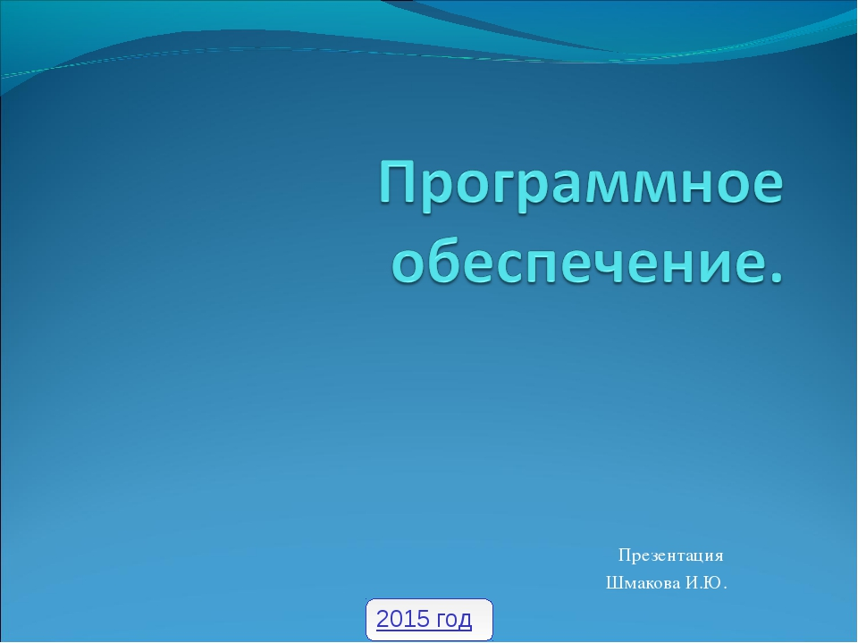 Презентация Шмакова И.Ю. 2015 год