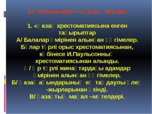 Ы. Алтынсарин –оқулық авторы 1. «Қазақ хрестоматиясына енген тақырыптар А/ Ба