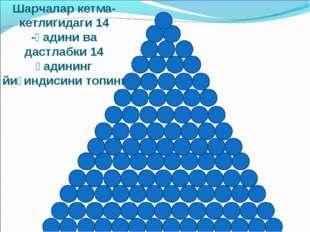Шарчалар кетма-кетлигидаги 14 -ҳадини ва дастлабки 14 ҳадининг йиғиндисини то