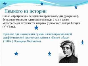 Немного из истории Слово «прогрессия» латинского происхождения (progressio),