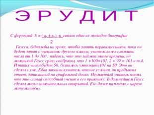 2 С формулой S = ( а1 + аn ) * n связан один из эпизодов биографии Гаусса. Од