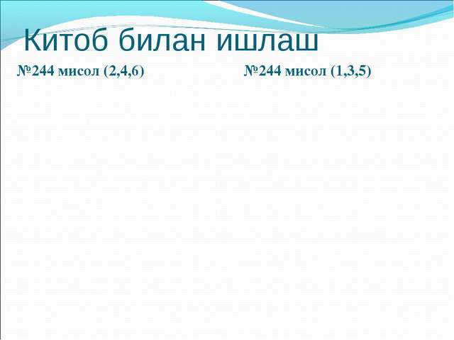 Китоб билан ишлаш №244 мисол (2,4,6) №244 мисол (1,3,5)