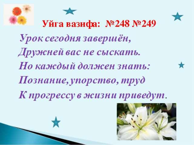 Уйга вазифа: №248 №249