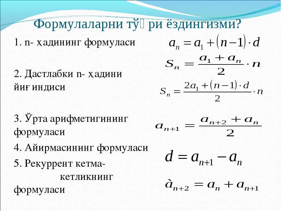 Формулаларни тўғри ёздингизми? 1. n- ҳадининг формуласи 2. Дастлабки n- ҳадин...