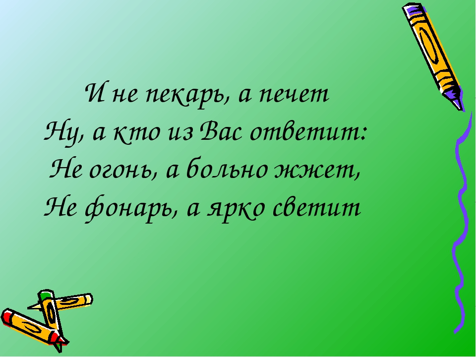 И не пекарь, а печет Ну, а кто из Вас ответит: Не огонь, а больно жжет, Не фо...