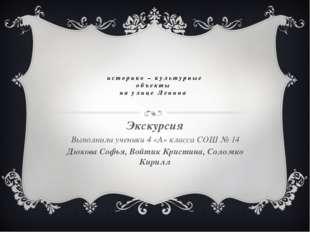 историко – культурные объекты на улице Ленина Экскурсия Выполнили ученики 4