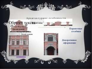 Архитектурные особенности фронтоны Парапетные столбики лепнина Декоративное о