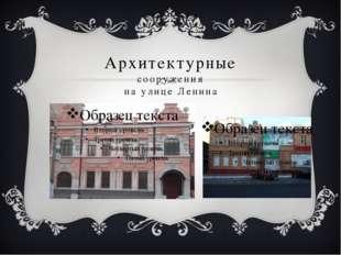 Архитектурные сооружения на улице Ленина