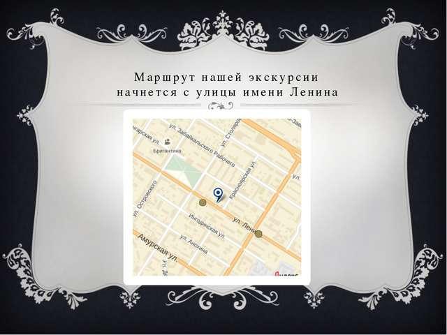 Маршрут нашей экскурсии начнется с улицы имени Ленина