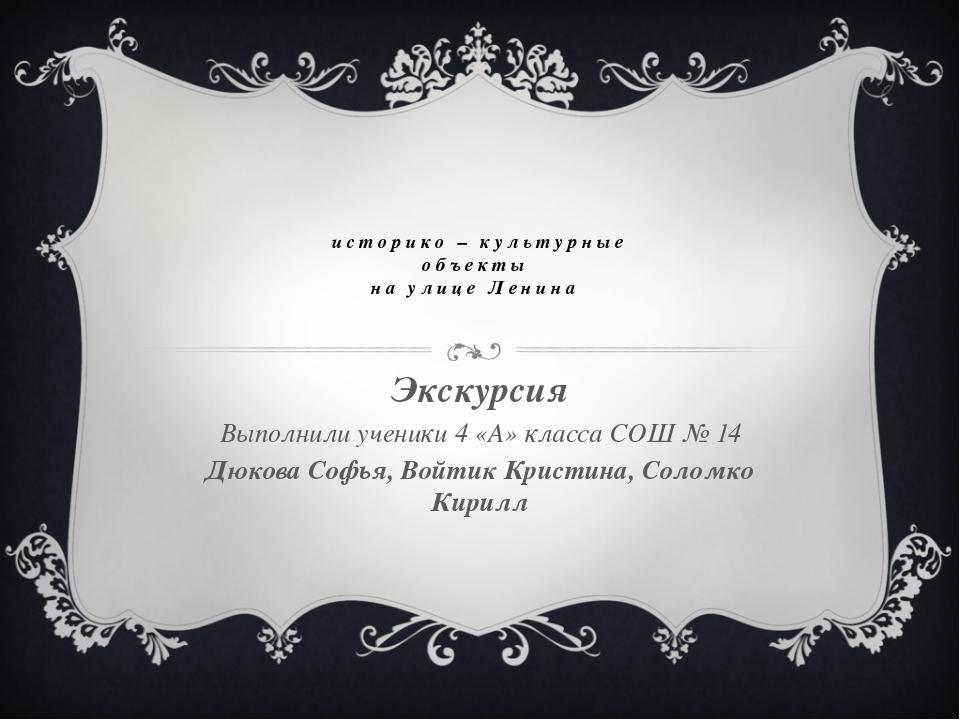 историко – культурные объекты на улице Ленина Экскурсия Выполнили ученики 4...