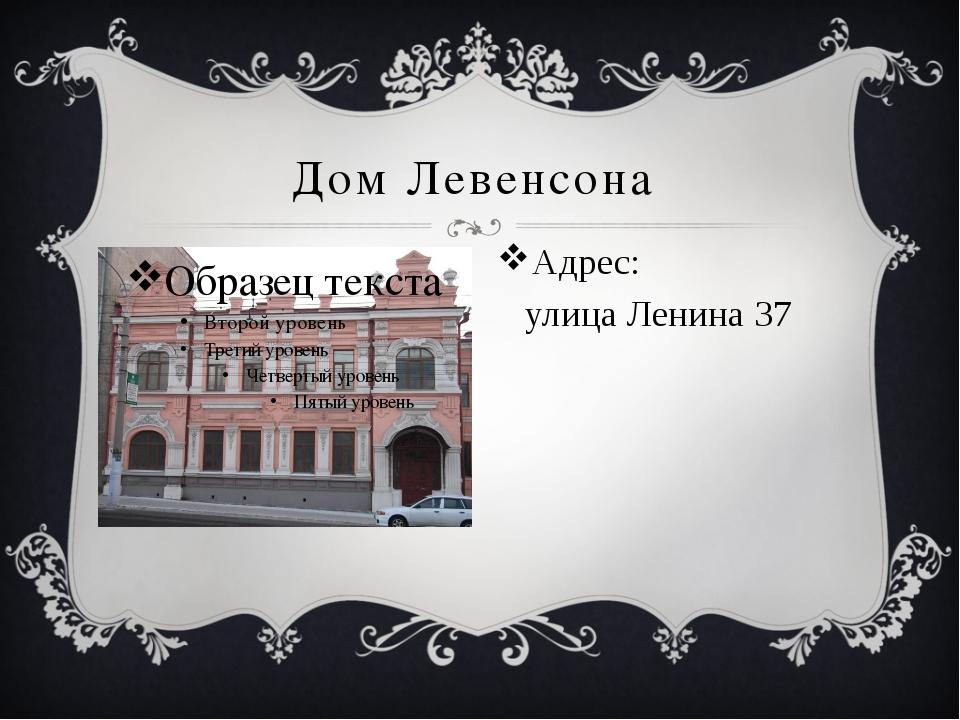 Дом Левенсона Адрес: улица Ленина 37