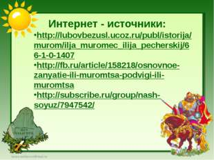 Интернет - источники: http://lubovbezusl.ucoz.ru/publ/istorija/murom/ilja_mur