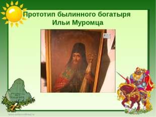 Прототип былинного богатыря Ильи Муромца larisa-stefanova@mail.ru