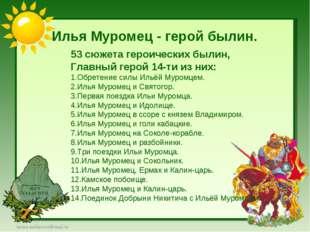 Илья Муромец - герой былин. 53 сюжета героических былин, Главный герой 14-ти
