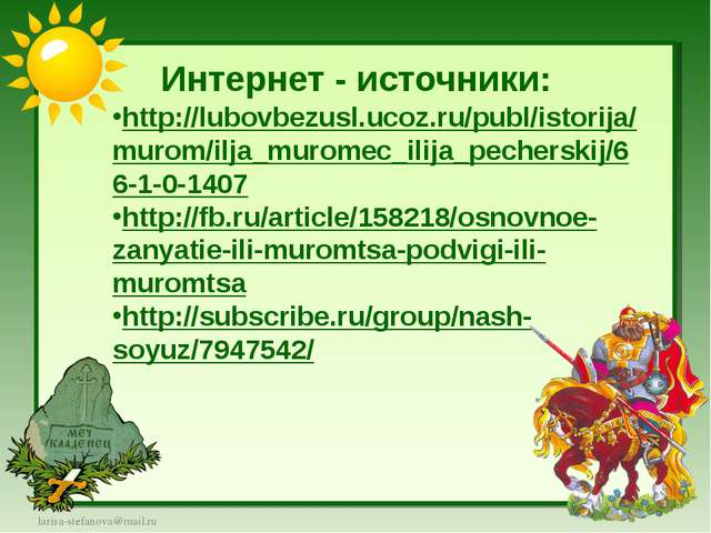 Интернет - источники: http://lubovbezusl.ucoz.ru/publ/istorija/murom/ilja_mur...